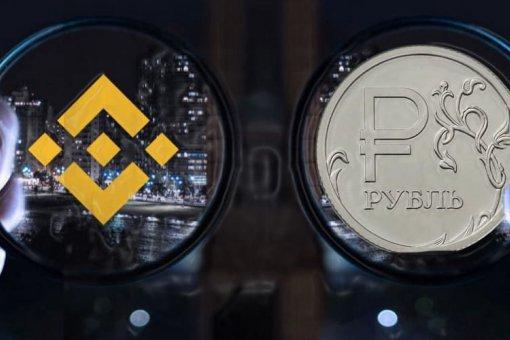 Binance добавляет российский рубль к своей P2P-бирже