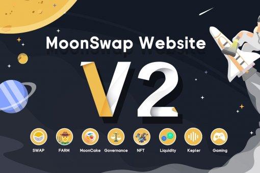 Выпущен MoonSwap V2.0, охватывающий всю экосистему MoonSwap