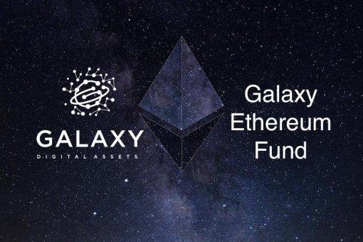 Galaxy Digital запускает Ethereum-фонд в середине февраля