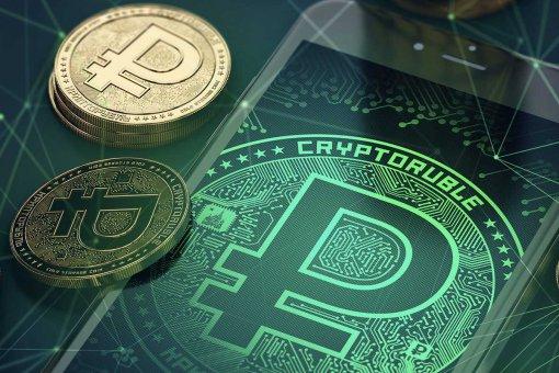 В Госдуме РФ заявили о высокой возможности появления крипторубля